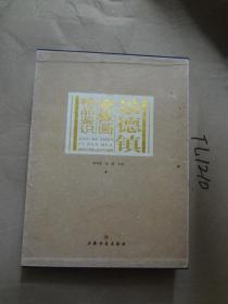 景德镇瓷板画精品鉴识
