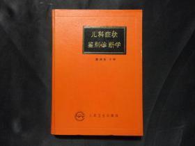 旧书《儿科症状鉴别诊断学》廖清奎主编 人民卫生出版社 1版1印 b14-6