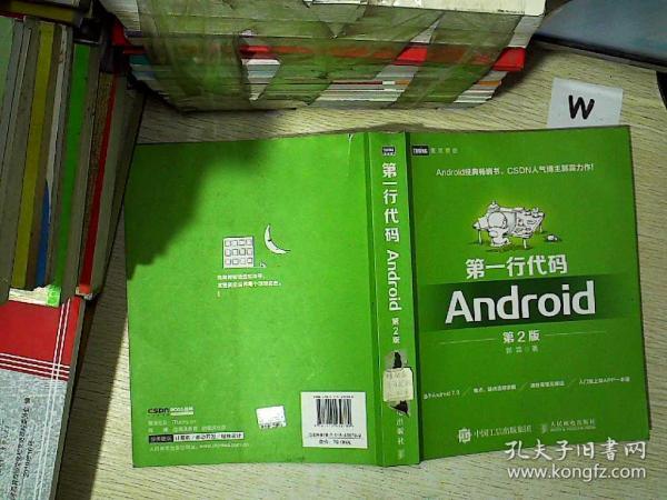 第一行代码:Android(第2版)