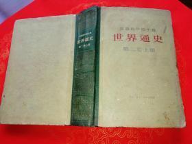 苏联科学院主编:世界通史 第二卷 上 册 精装