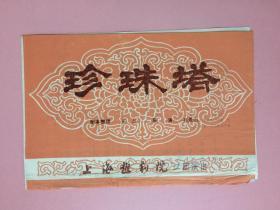 戏单,珍珠塔,上海越剧院