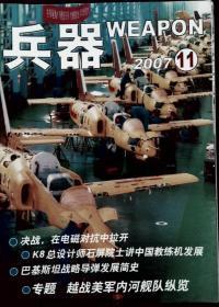兵器WEAPON 2007-11