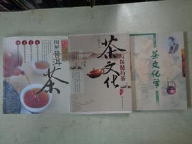 《茶文化与保健药茶》《茶文化学》《图解普洱茶》【3册合售】