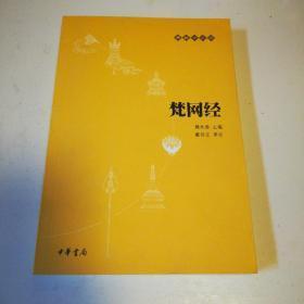 梵网经:佛教十三经