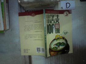 小学生小古文100课(修订版)(上册五十课)   。