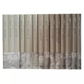 陈寅恪集:全14册