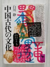 日文原版   中国古代の文化    白川静