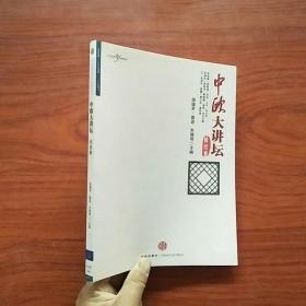 中欧大讲坛(政经卷)