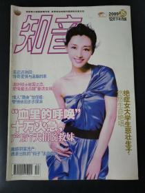 知音(2009年第35期12月下半月版)
