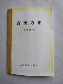 膏药方集(影印版)