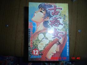 古惑女 (1-12)