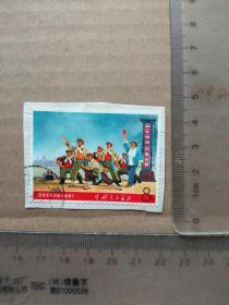 邮票,(剪片邮票)文5海港