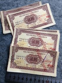 票证:1960年【人行鄂城县支行机械化储蓄存单】2元