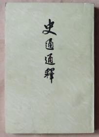 《史通通释》上册 [唐] 刘知几 撰