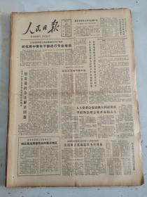 1980年7月16日人民日报   对优秀中青年干部进行专业培训