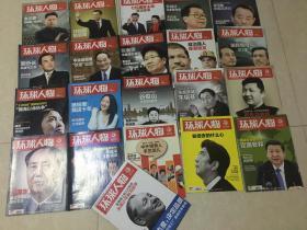 环球人物2013年6、8、9、12、13、16、18-23、25-27、29-34期共21本合售