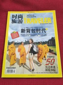 时尚旅游 2009年5期