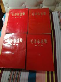 今天刚到货的《毛泽东选集》又是套绝本。看着就喜欢!