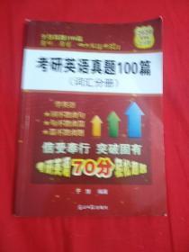 正版现货 2017考研英语真题 2017于慧真题100篇(研读分册) 于慧考研英语真题100篇