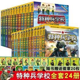 特种兵学校全套24册特种兵书学校八路著经典书籍军事小说