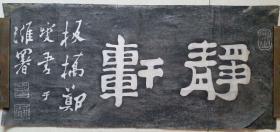 """上世纪八十年代拓""""郑板桥'静轩'""""书法拓片(整张)"""