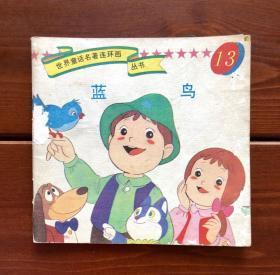 蓝鸟/青鸟 世界童话名著连环画丛书 中文版