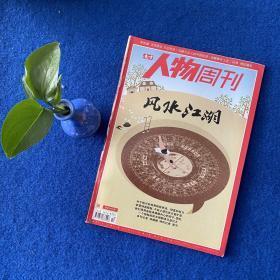人物周刊2012年第10期总第293期