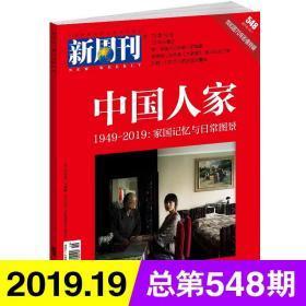 新周刊杂志2019年10月1日第19期总第548期 中国人家  时事新闻评论期刊