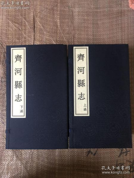 民国二十二年《齐河县志》 上下二函十六册 宣纸线装影印