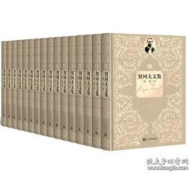 契诃夫文集(1-16卷)