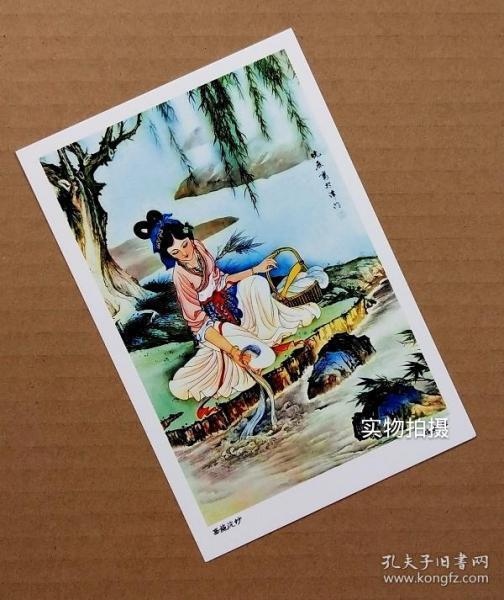 西施浣纱【老年画明信片】满10张包邮.