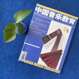 中国音乐教育2005年第9期