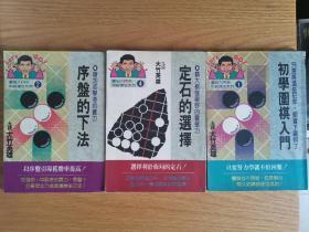 围棋入门至中级速成系列 3册合售