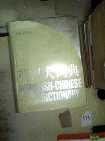 英汉大词典 第2版