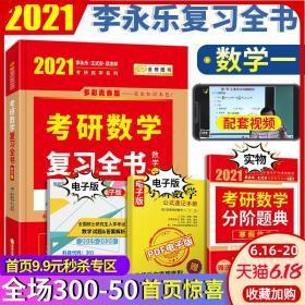 现货【送分阶习题】2021李永乐考研数学复习全书数学一 王式安数