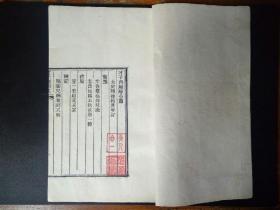 《才子西厢醉心篇》一册全!二十四篇优秀的西厢制艺八股文!清光绪甲申(1884年)广州刻朱墨套印巾箱本。自己还没读完,并没有真心打算要售出。但如有喜欢的欢迎交流联系。