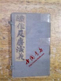 绘图薛家将征西南唐演义(五卷五册一函)