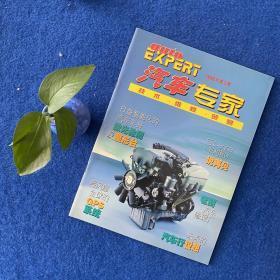 汽车专家1998年第2期