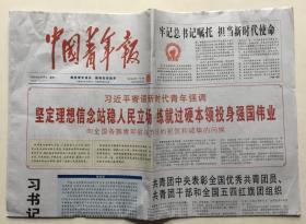 中国青年报 2020年 5月4日 星期一 第16566期 今日8版 邮发代号:1-9