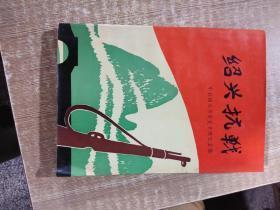 【绍兴抗日战争历史书籍】绍兴抗战