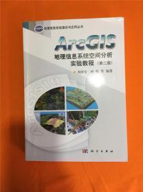 ArcGIS地理信息系统空间分析实验教程