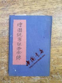 绘图说唐征西全传(六卷六册一函)