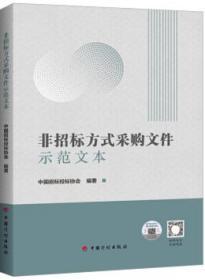 非招标方式采购文件示范文本 9787518211609 中国招标投标协会 中国计划出版社 蓝图建筑书店