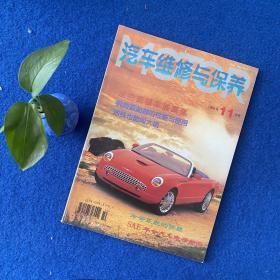 汽车维修与保养1999年11月号
