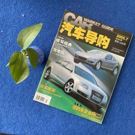 汽车导购2005年7月总第32期