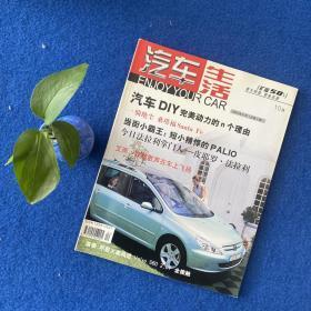 汽车生活2002年4月总第4期