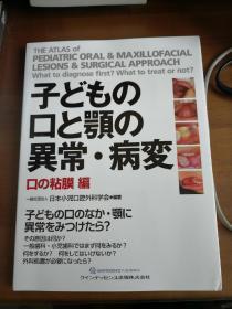 【日文版,儿童口腔医学,口腔外科及关联异常病变】 儿童口腔和下巴异常病变 -口腔粘膜篇