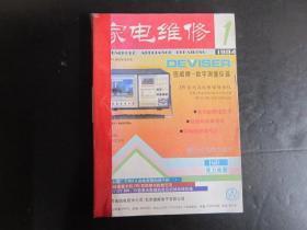 无线电:家电维修 1994年全年12期【自己装订成册】