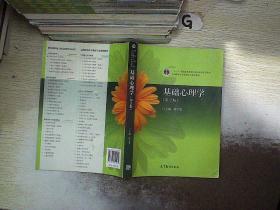 基础心理学(第2版)...