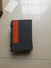 王凤洲纲鉴会纂  1899年上海萃文斋石印  全12册